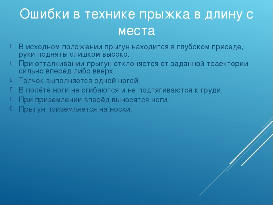 Информационные источники Жилкин А.И. и др. Легкая атлетика: Учеб. пособие для...