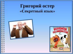 Григорий остер «Секретный язык»