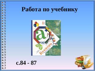 Работа по учебнику с.84 - 87