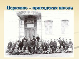 Церковно – приходская школа