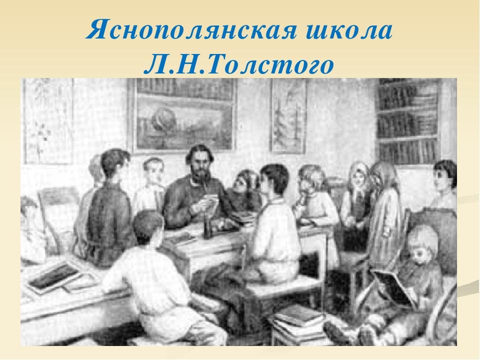 Яснополянская школа Л.Н.Толстого