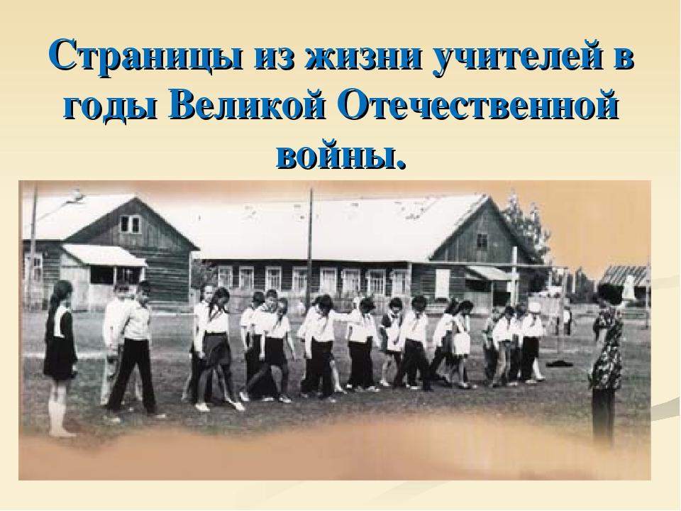 Страницы из жизни учителей в годы Великой Отечественной войны.
