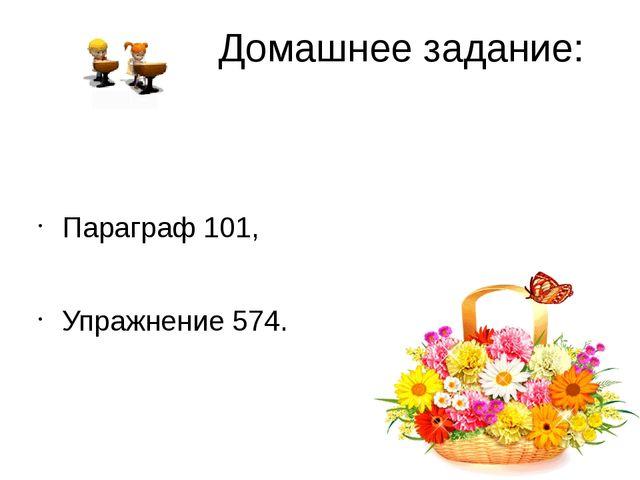 Домашнее задание: Параграф 101, Упражнение 574.