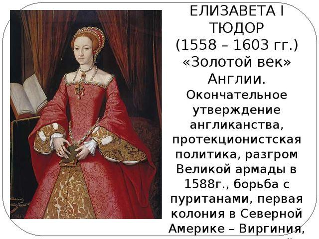 ЕЛИЗАВЕТА I ТЮДОР (1558 – 1603 гг.) «Золотой век» Англии. Окончательное утвер...