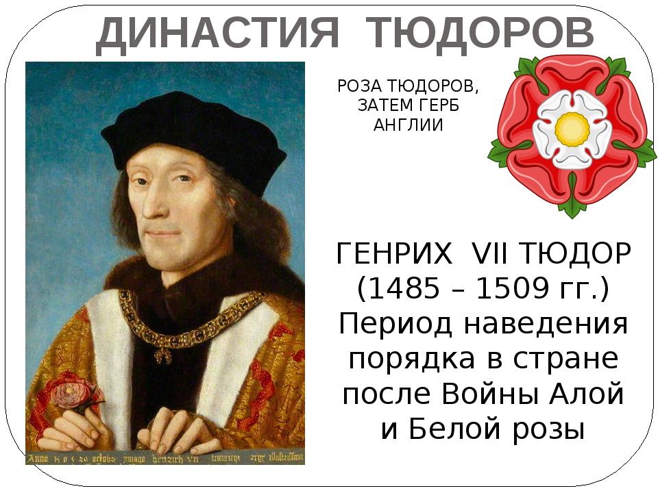 ДИНАСТИЯ ТЮДОРОВ РОЗА ТЮДОРОВ, ЗАТЕМ ГЕРБ АНГЛИИ ГЕНРИХ VII ТЮДОР (1485 – 150...