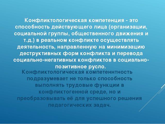 Конфликтологическая компетенция - это способность действующего лица (организ...