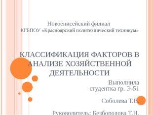 Новоенисейский филиал КГБПОУ «Красноярский политехнический техникум» КЛАССИФИ