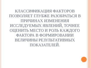 КЛАССИФИКАЦИЯ ФАКТОРОВ ПОЗВОЛЯЕТ ГЛУБЖЕ РАЗОБРАТЬСЯ В ПРИЧИНАХ ИЗМЕНЕНИЯ ИСС