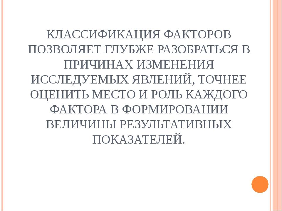 КЛАССИФИКАЦИЯ ФАКТОРОВ ПОЗВОЛЯЕТ ГЛУБЖЕ РАЗОБРАТЬСЯ В ПРИЧИНАХ ИЗМЕНЕНИЯ ИСС...