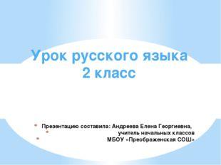 Презентацию составила: Андреева Елена Георгиевна, учитель начальных классов М