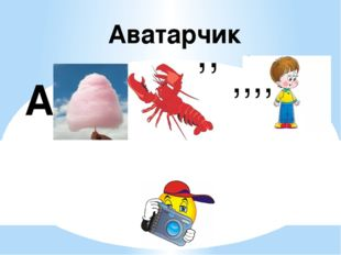А ,, ,,,, Аватарчик