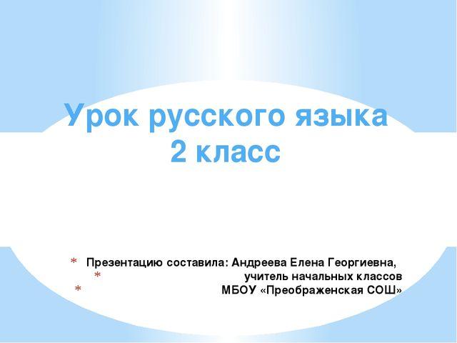 Презентацию составила: Андреева Елена Георгиевна, учитель начальных классов М...