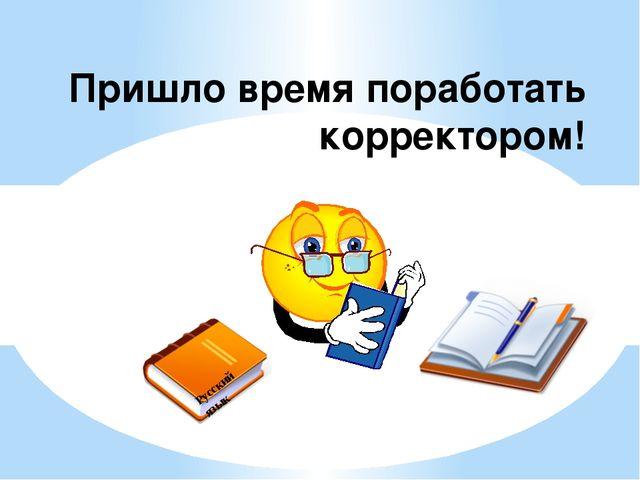Пришло время поработать корректором! Русский язык