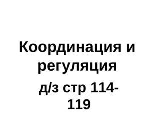 Координация и регуляция д/з стр 114-119