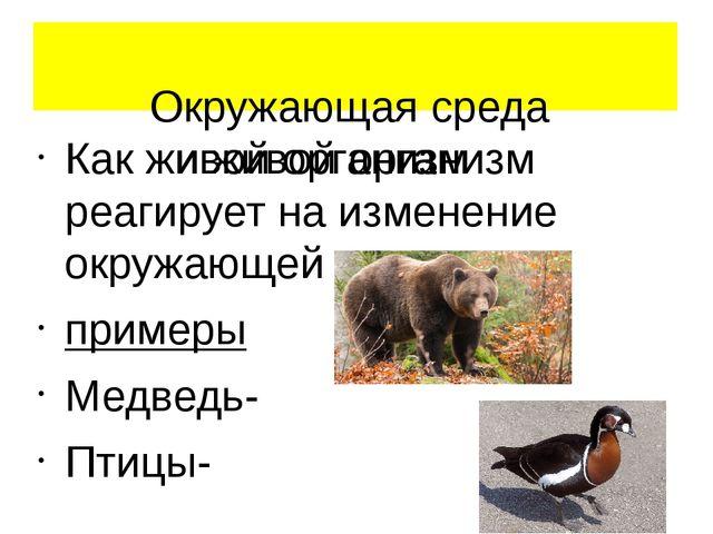 Окружающая среда и живой организм Как живой организм реагирует на изменение...