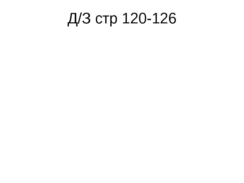 Д/З стр 120-126