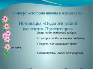Конкурс «История школы в жизни села» Номинация «Педагогический коллектив. Пре