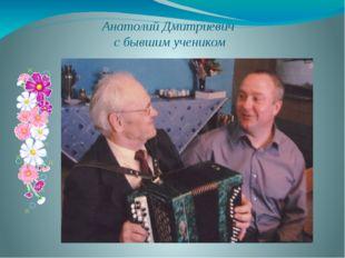 Анатолий Дмитриевич с бывшим учеником