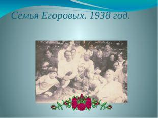 Семья Егоровых. 1938 год.