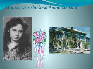 Привалова Любовь Анатольевна