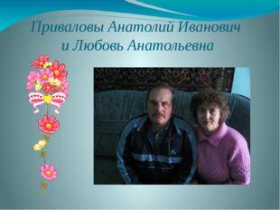 Приваловы Анатолий Иванович и Любовь Анатольевна