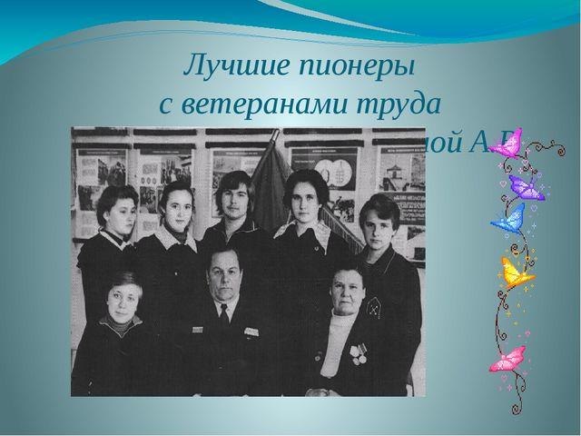 Лучшие пионеры с ветеранами труда Падериным А.А., Ивукиной А.В