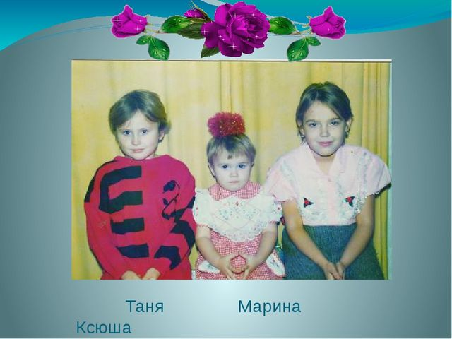 Таня Марина Ксюша