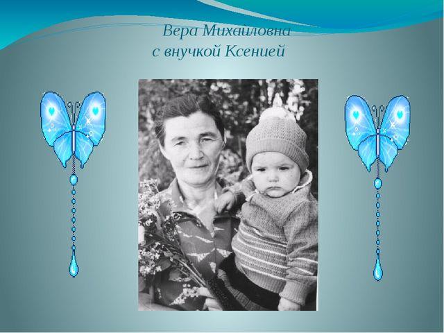 Вера Михайловна с внучкой Ксенией