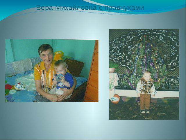 Вера Михайловна с правнуками