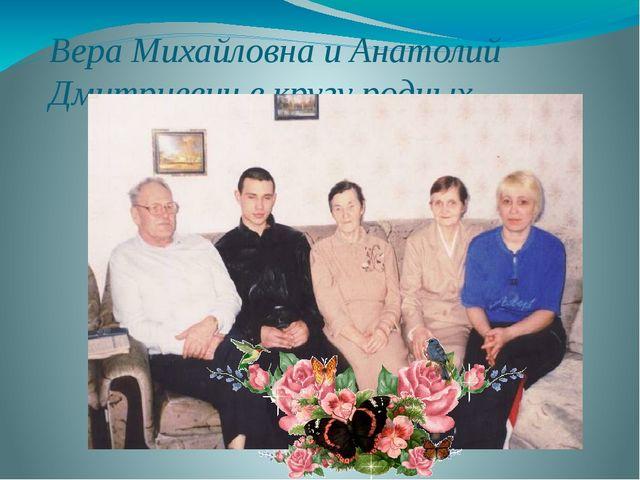 Вера Михайловна и Анатолий Дмитриевич в кругу родных