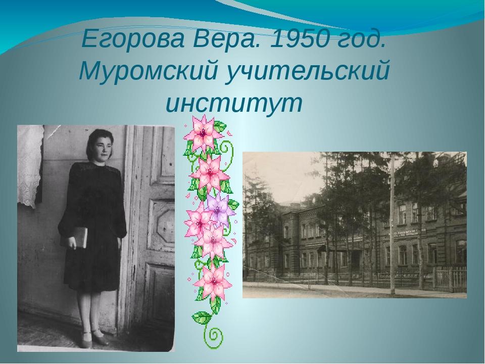 Егорова Вера. 1950 год. Муромский учительский институт