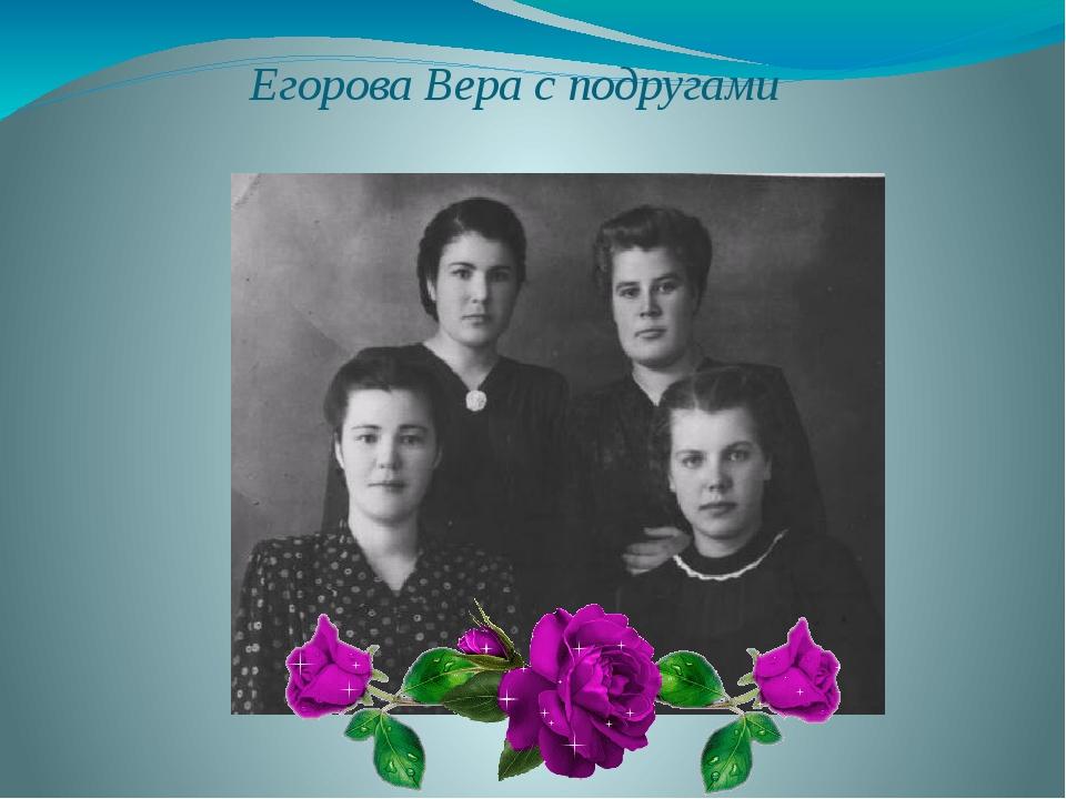 Егорова Вера с подругами