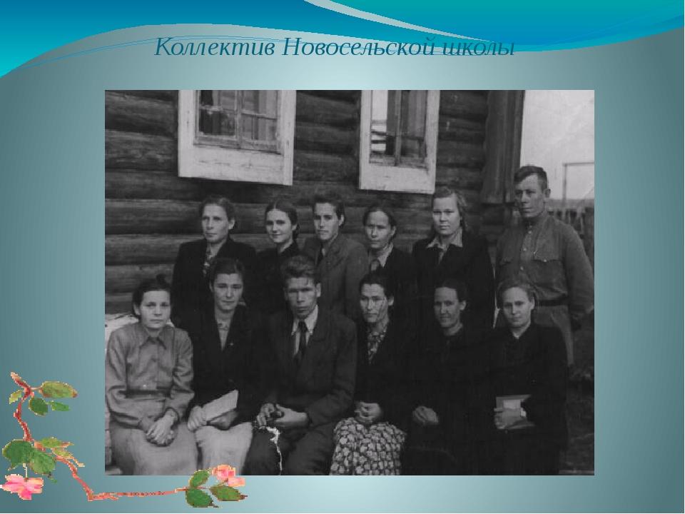 Коллектив Новосельской школы