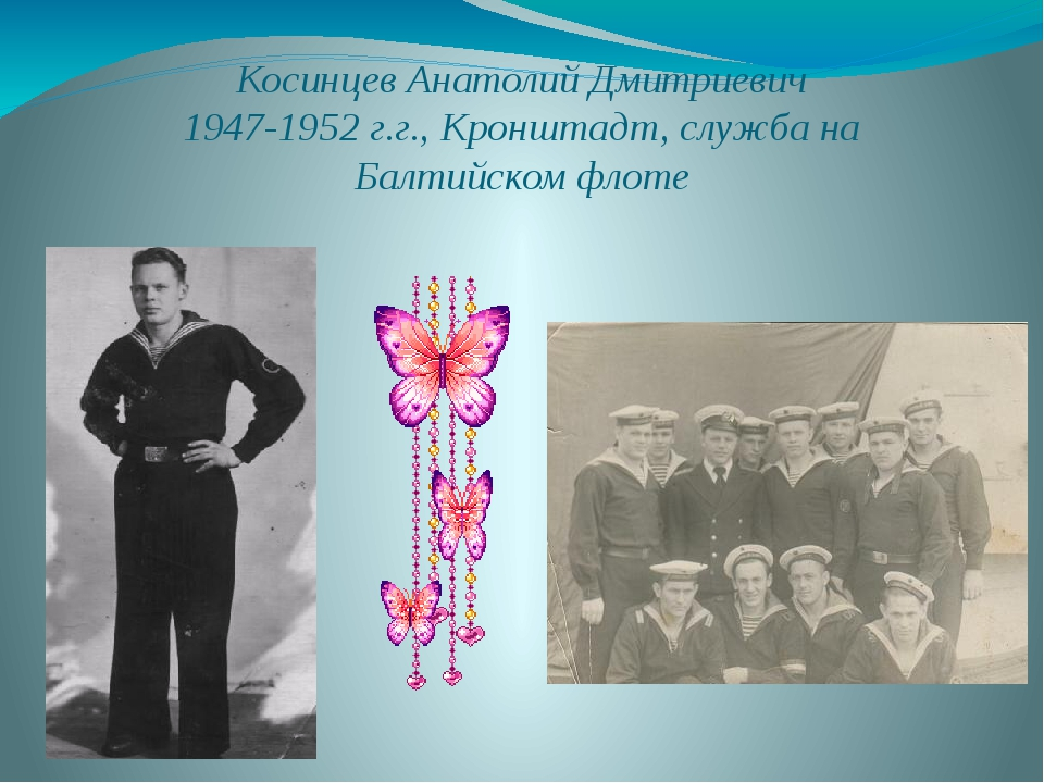 Косинцев Анатолий Дмитриевич 1947-1952 г.г., Кронштадт, служба на Балтийском...