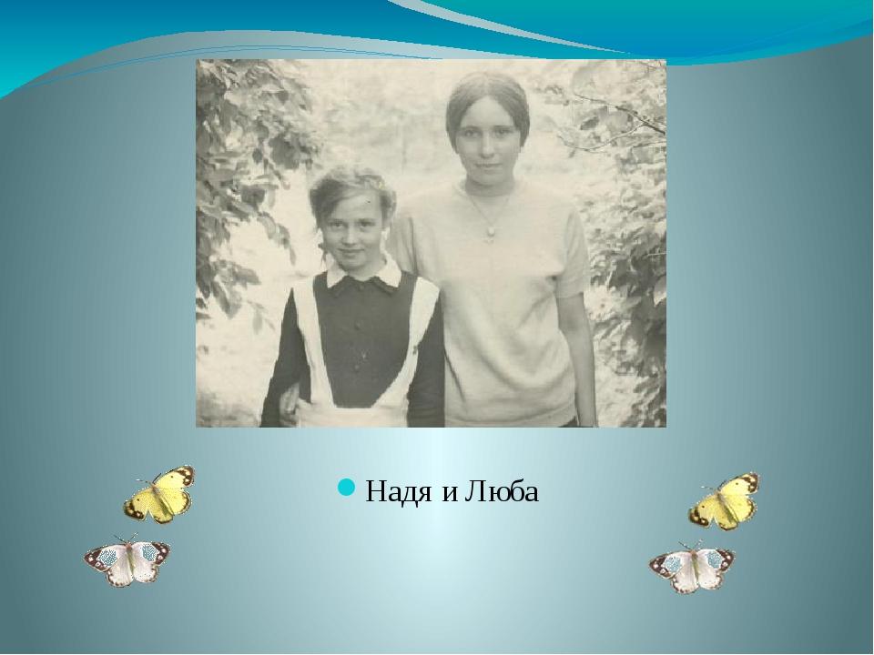 Надя и Люба