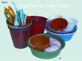 8. Изделия из пластмасс