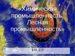 «Химическая промышленность. Лесная промышленность» §14, §15