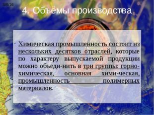 Химическая промышленность состоит из нескольких десятков отраслей, которые п