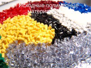 5. Исходные полимерные материалы ►