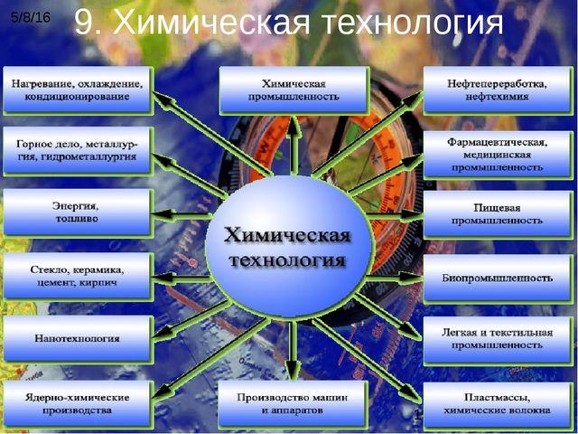 9. Химическая технология