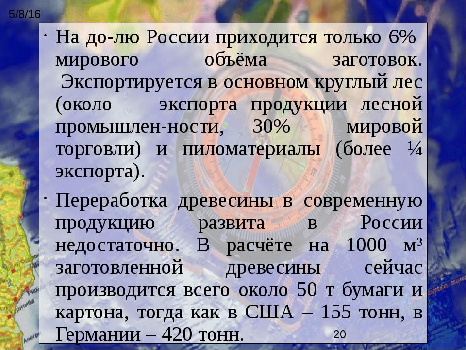На долю России приходится только 6% мирового объёма заготовок. Экспортирует...