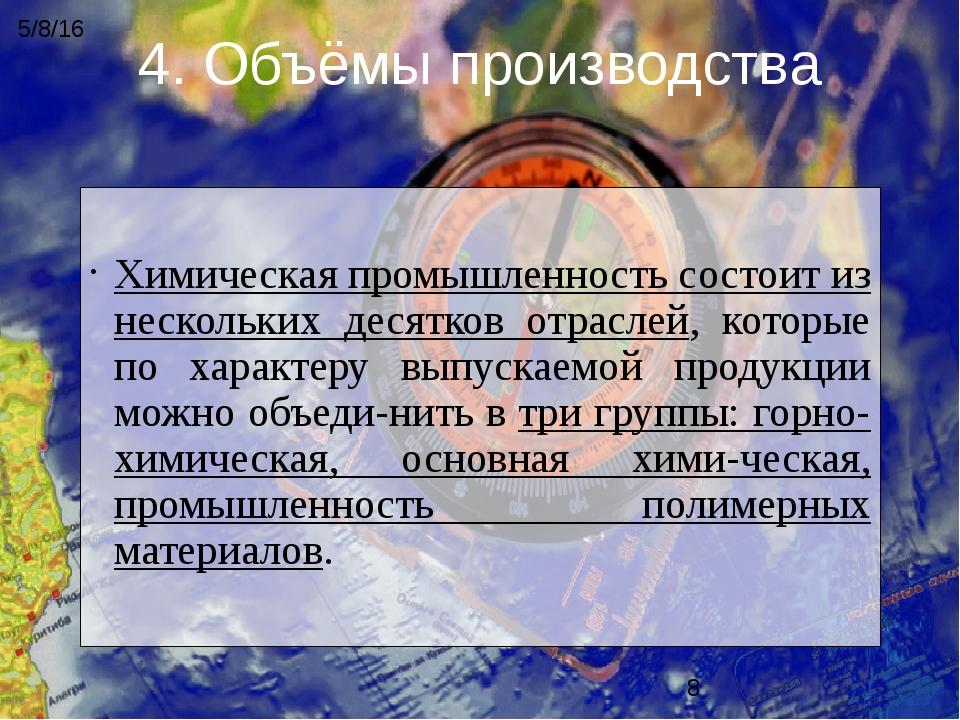 Химическая промышленность состоит из нескольких десятков отраслей, которые п...