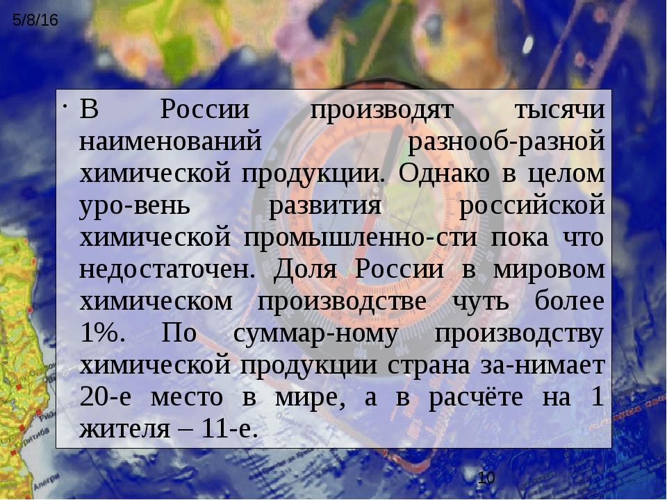 В России производят тысячи наименований разнообразной химической продукции....
