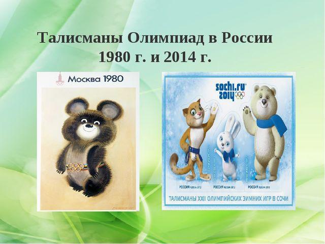 ТалисманыОлимпиад в России 1980 г. и 2014 г.