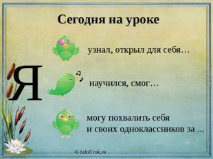© InfoUrok.ru Сегодня на уроке Я узнал, открыл для себя… научился, смог… могу