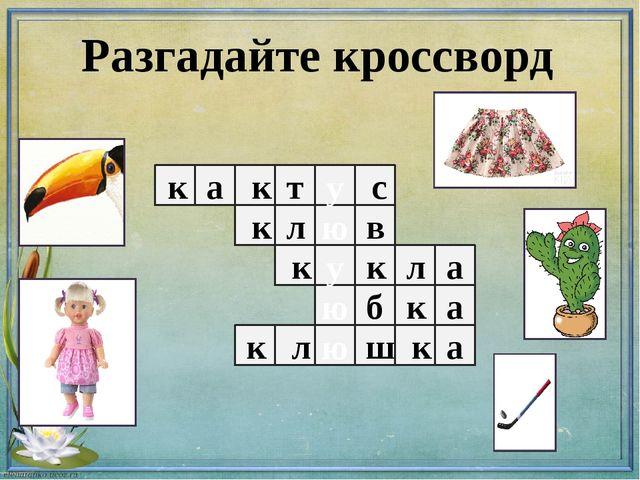 Разгадайте кроссворд ю ю ю у у к а к т с к л в к к л а б к а к л ш к а