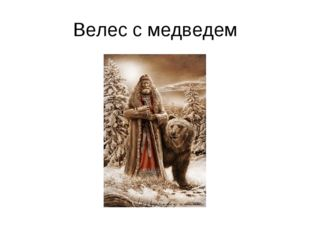 Велес с медведем
