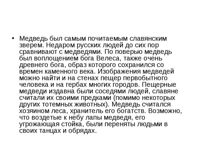 Медведь был самым почитаемым славянским зверем. Недаром русских людей до сих...