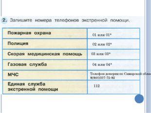 01 или 01* 02 или 02* 03 или 03* 04 или 04* 112 Телефон доверия по Самарской