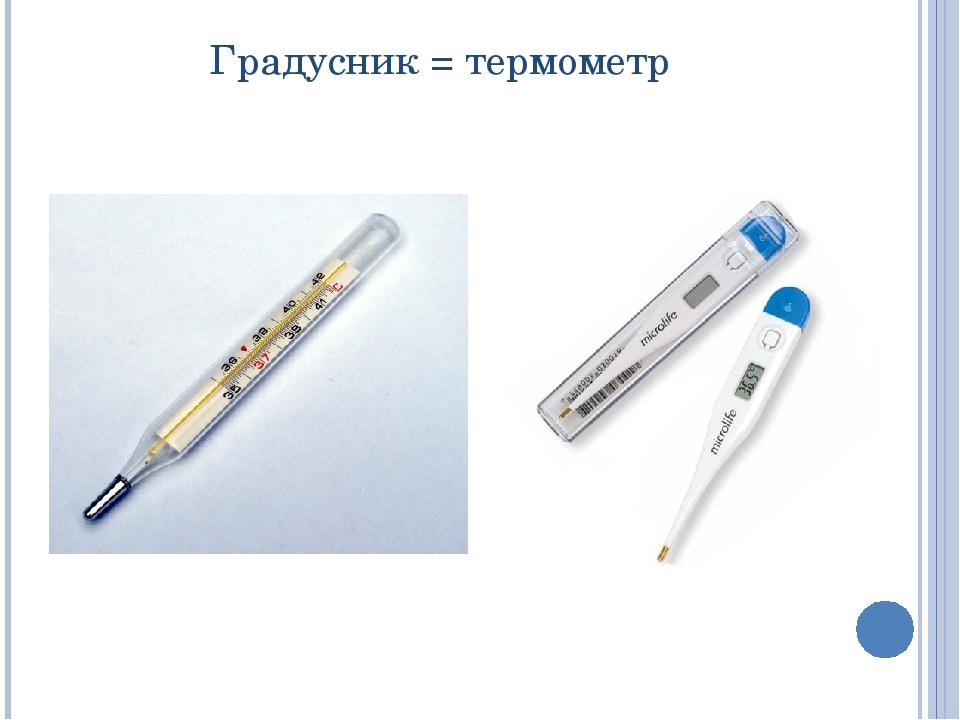 Градусник = термометр